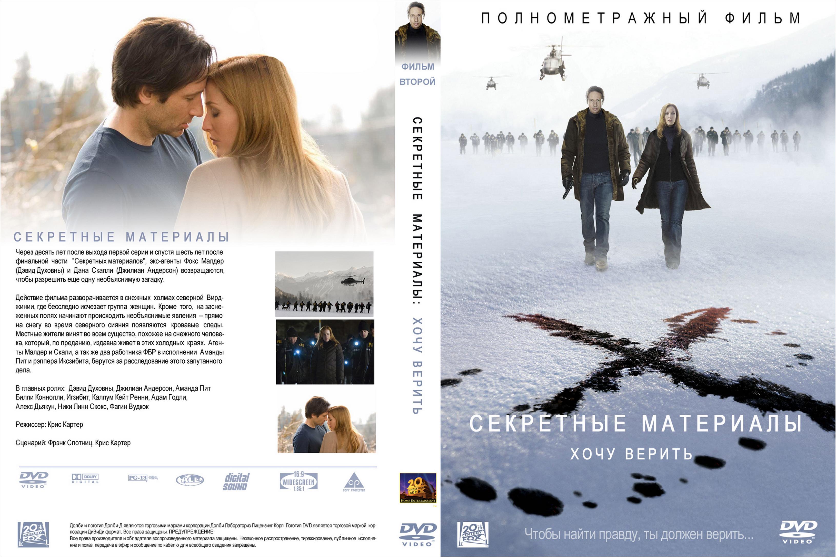 Скачивание изображения: кино, the x-files, фильм 8031 / разрешение: original / раздел: фильмы / гудфонрф (goodfon)